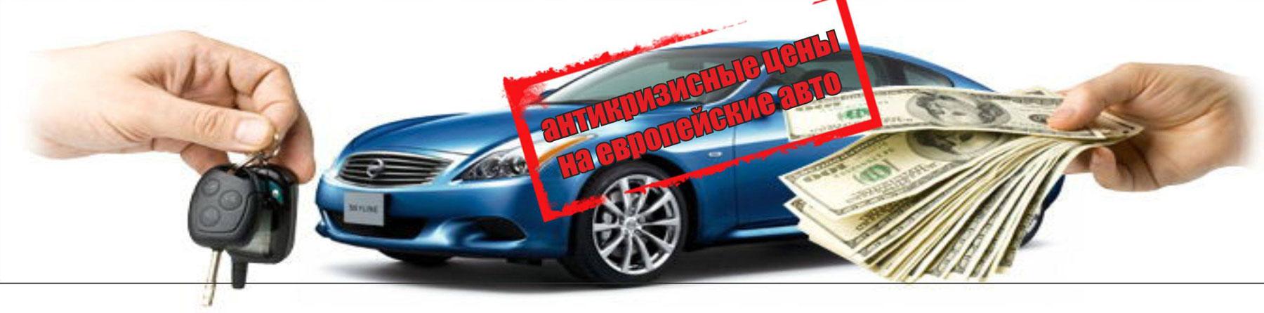 Купить авто с Европы по выгодным ценам